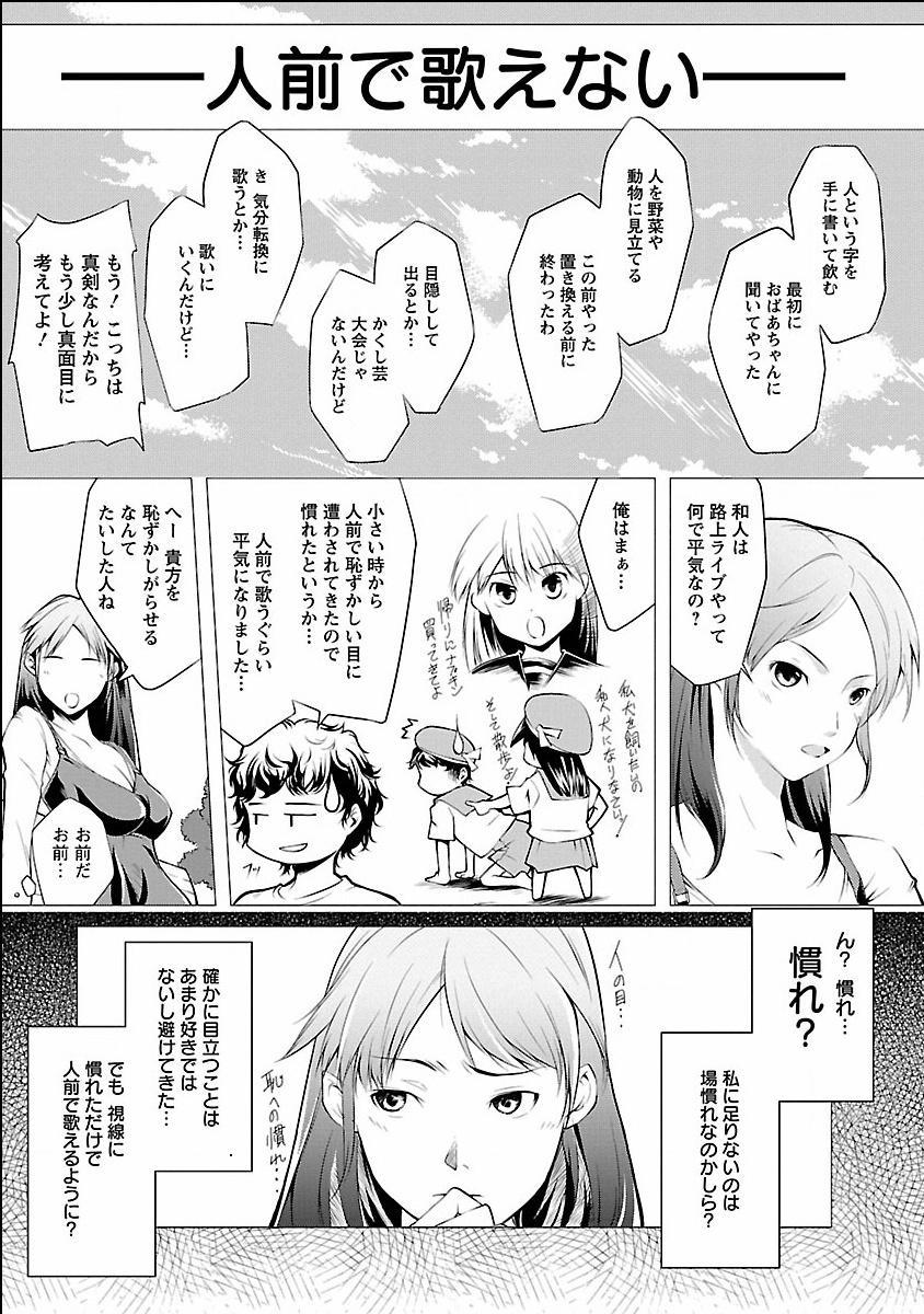 Kinou no Watashi, Ashita no Watashi 6