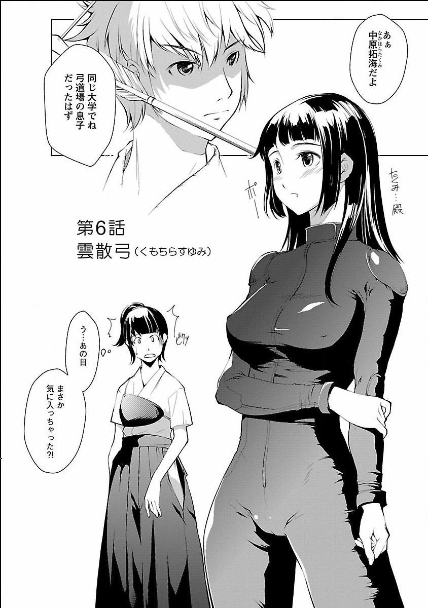 Kinou no Watashi, Ashita no Watashi 93