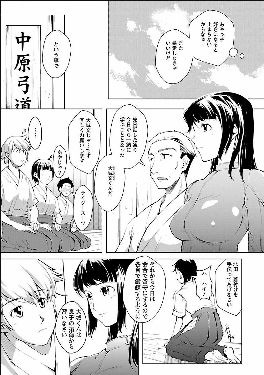 Kinou no Watashi, Ashita no Watashi 94