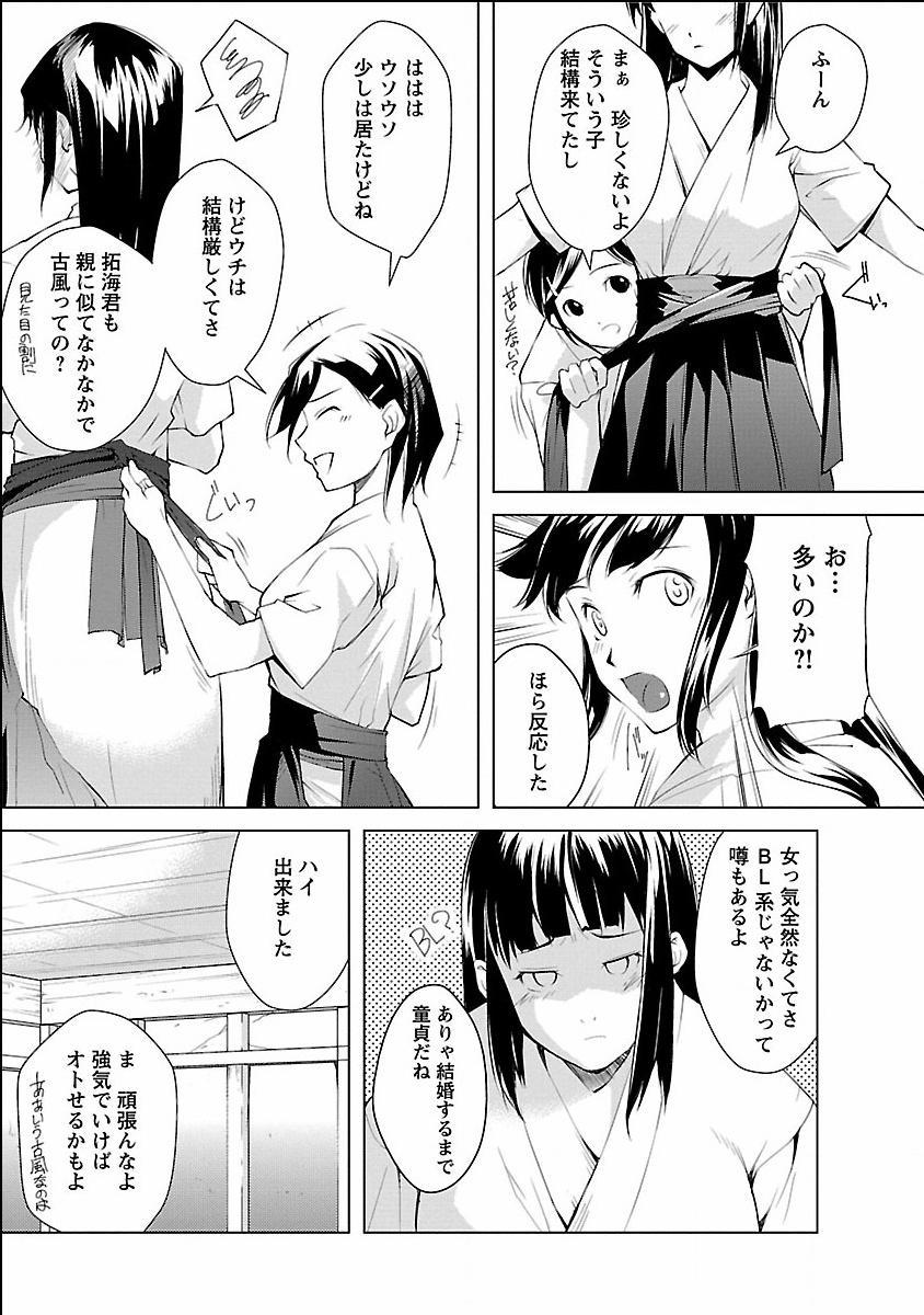 Kinou no Watashi, Ashita no Watashi 96
