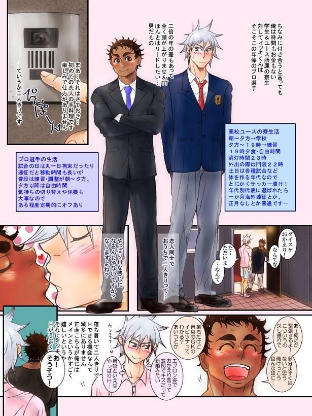 Fambleball!! 02: Ball Possession - Kabakura-kun and Ikki-kun 2