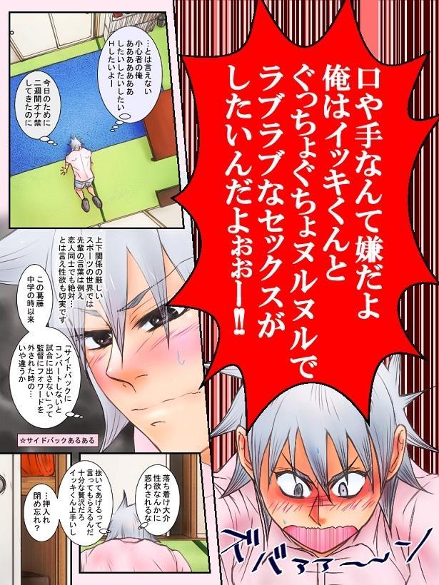 Fambleball!! 02: Ball Possession - Kabakura-kun and Ikki-kun 4
