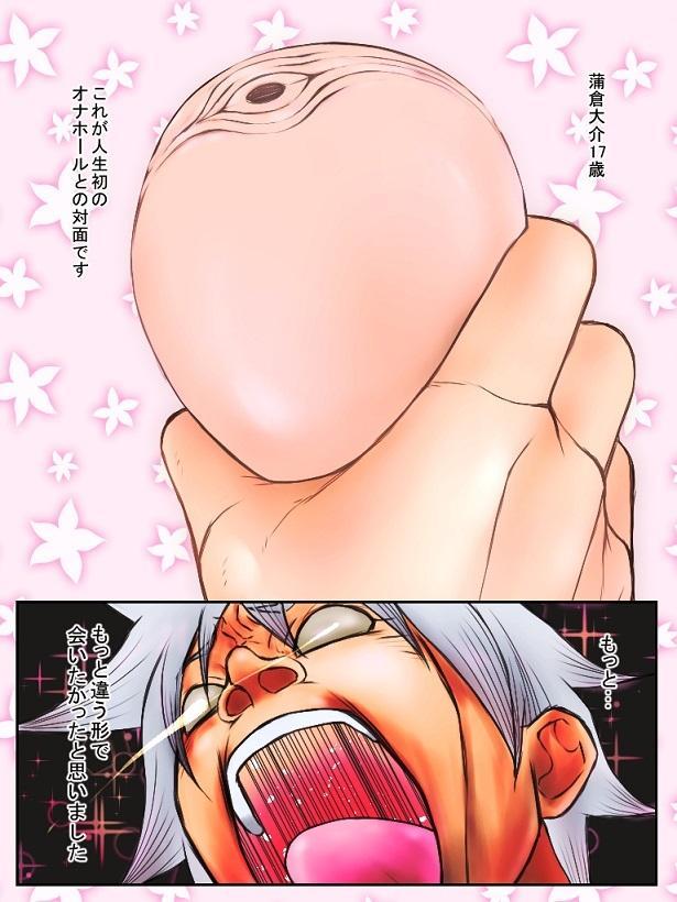 Fambleball!! 02: Ball Possession - Kabakura-kun and Ikki-kun 6
