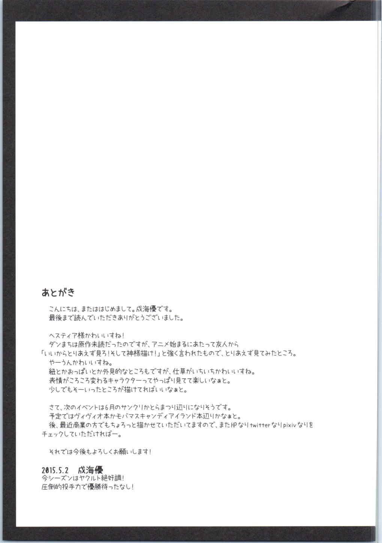Koushite Boku wa Mijika na Shiawase o Eranda no deshita 19