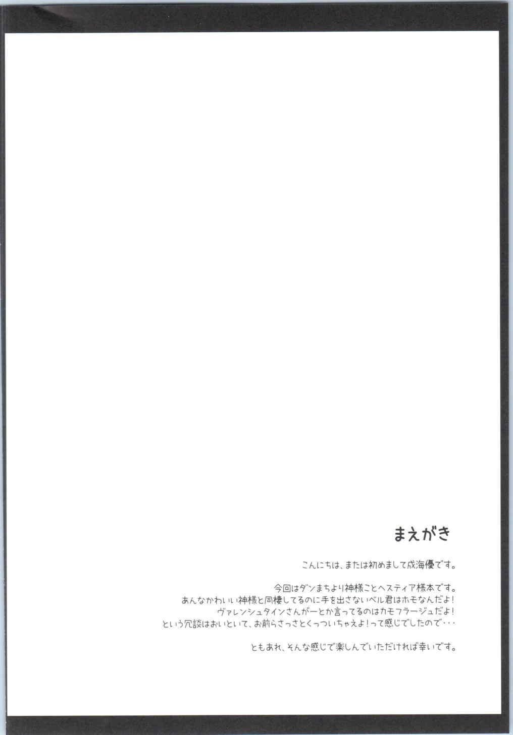 Koushite Boku wa Mijika na Shiawase o Eranda no deshita 2