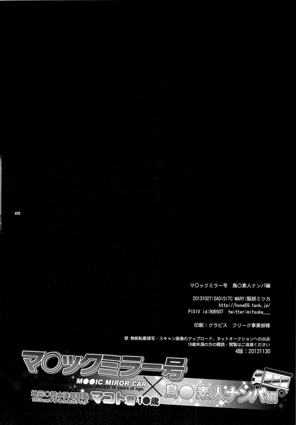 Magic Mirror Gou - Tachibana Makoto Nanpa Hen | M○○ic Mirror Car 25