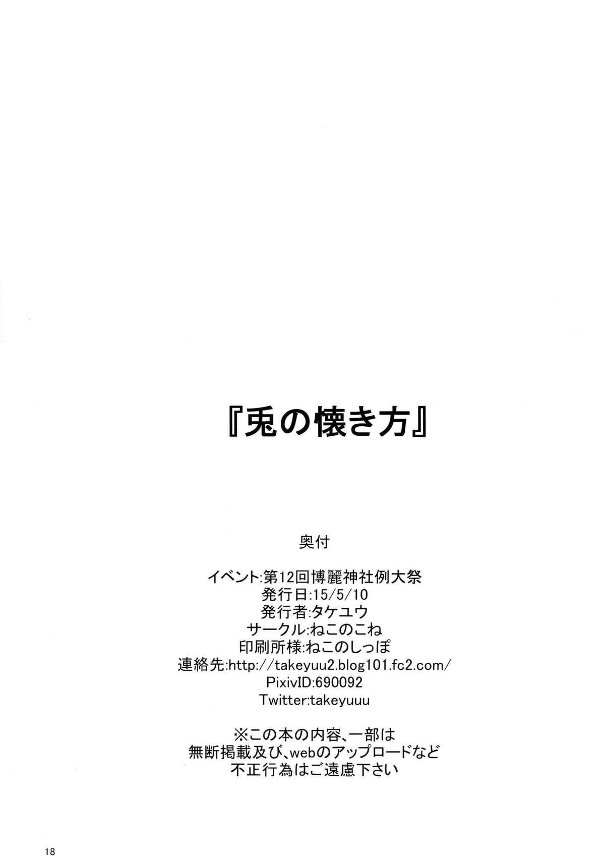 Usagi no Natsukikata 17