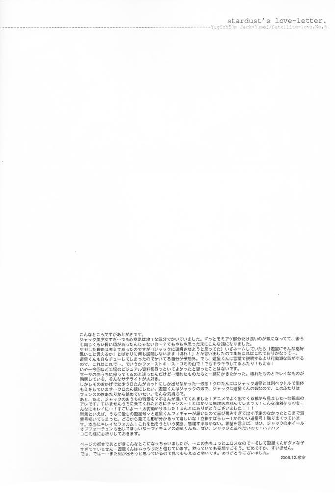 Hoshi no Love Letter | Stardust's Love-Letter 26