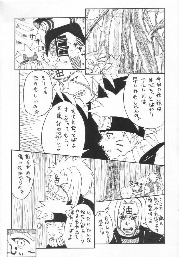 Koki no Tane vol. 4 11