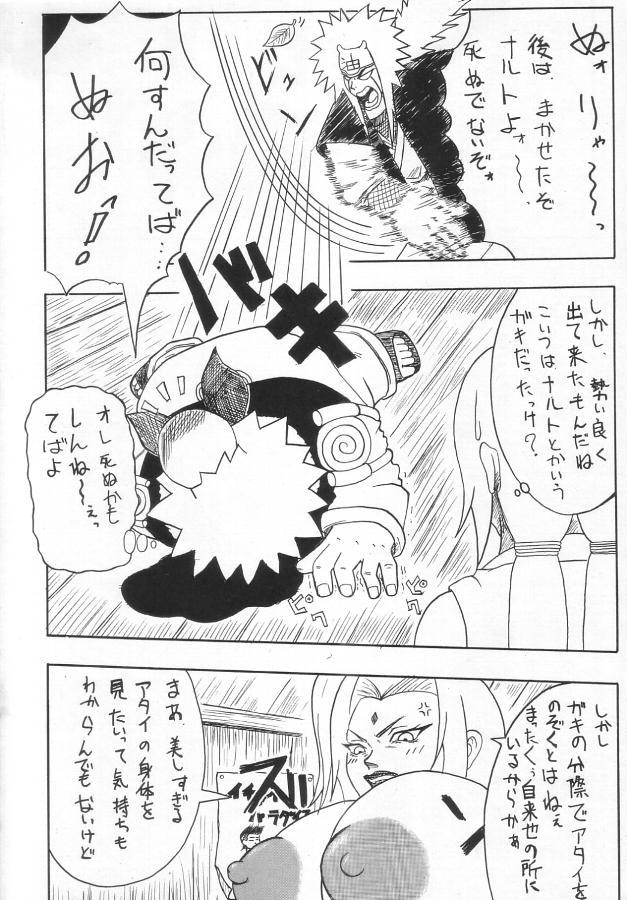 Koki no Tane vol. 4 14