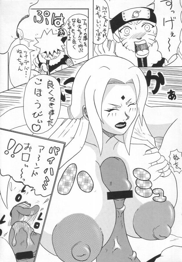 Koki no Tane vol. 4 17