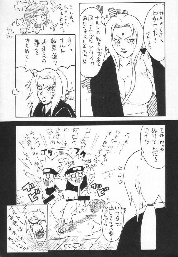 Koki no Tane vol. 4 23