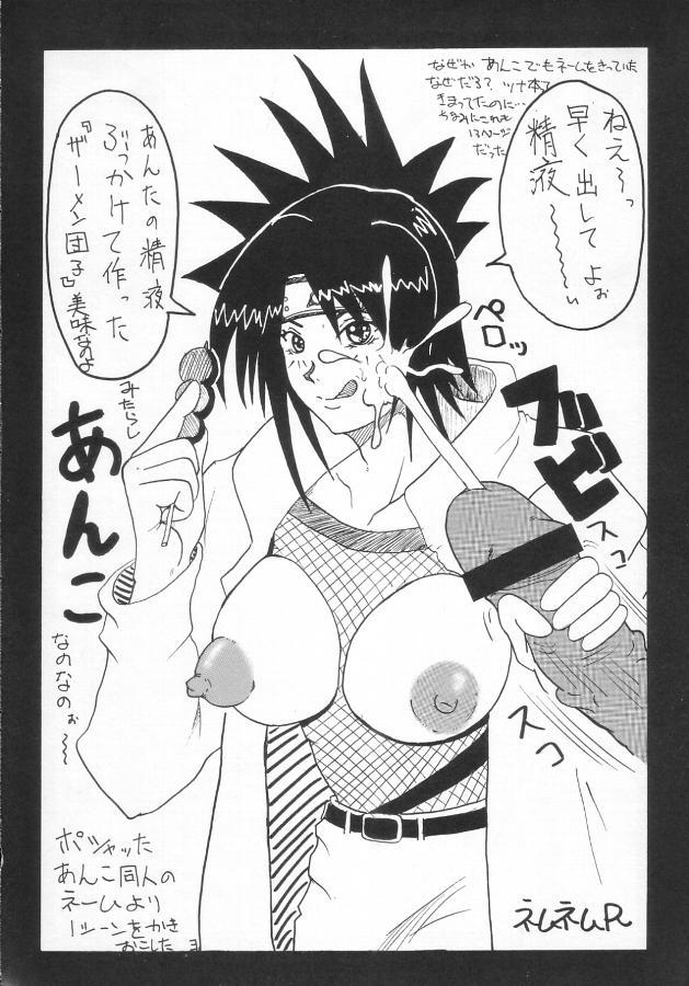 Koki no Tane vol. 4 28