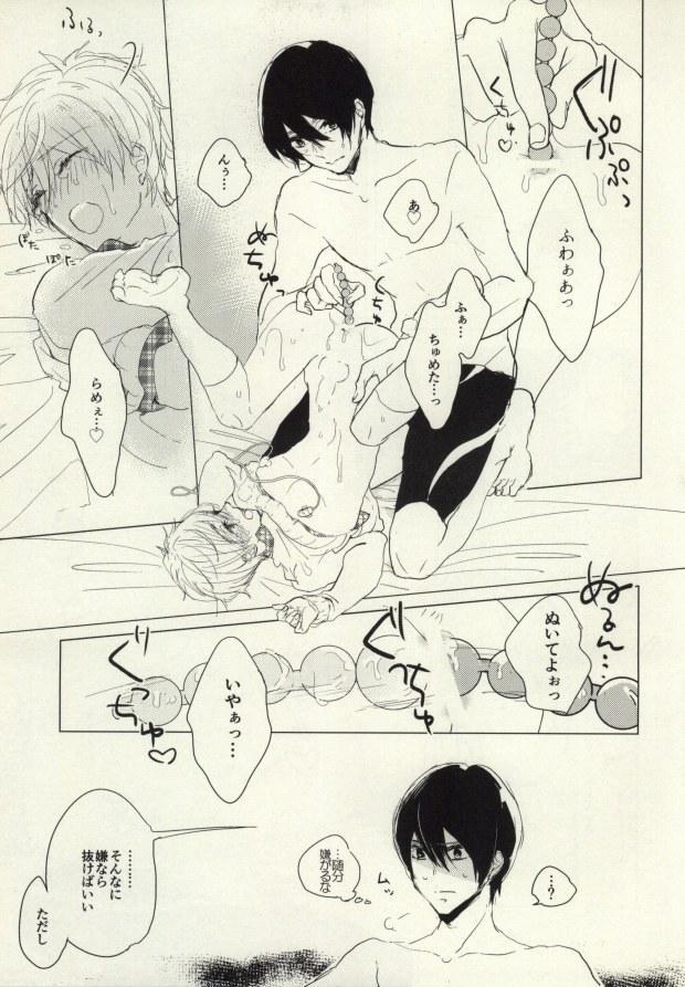 Mako-chan no Odougubako 14