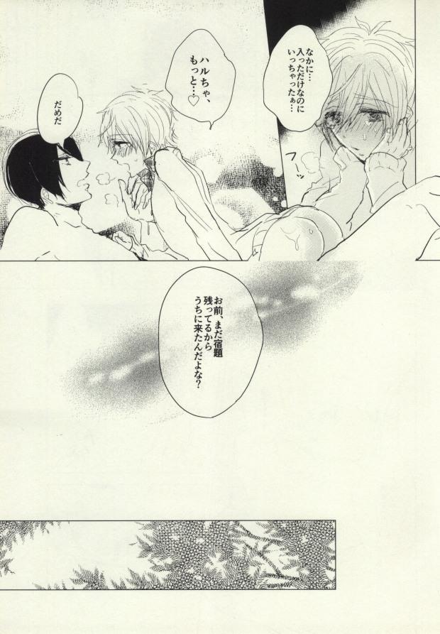 Mako-chan no Odougubako 20