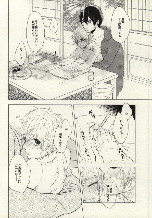 Mako-chan no Odougubako 21