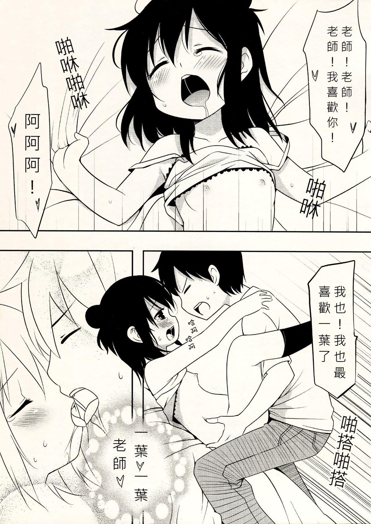 Yousai Hitoha 9