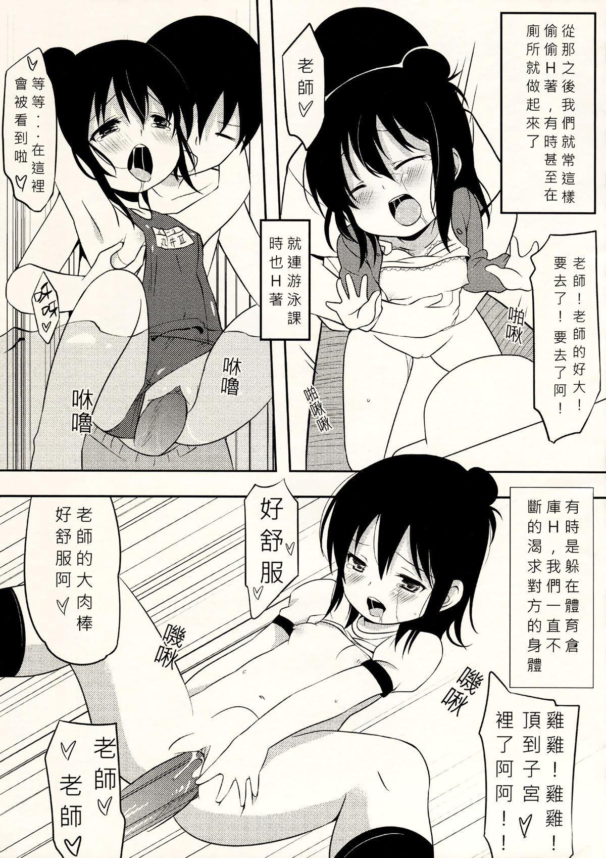 Yousai Hitoha 11