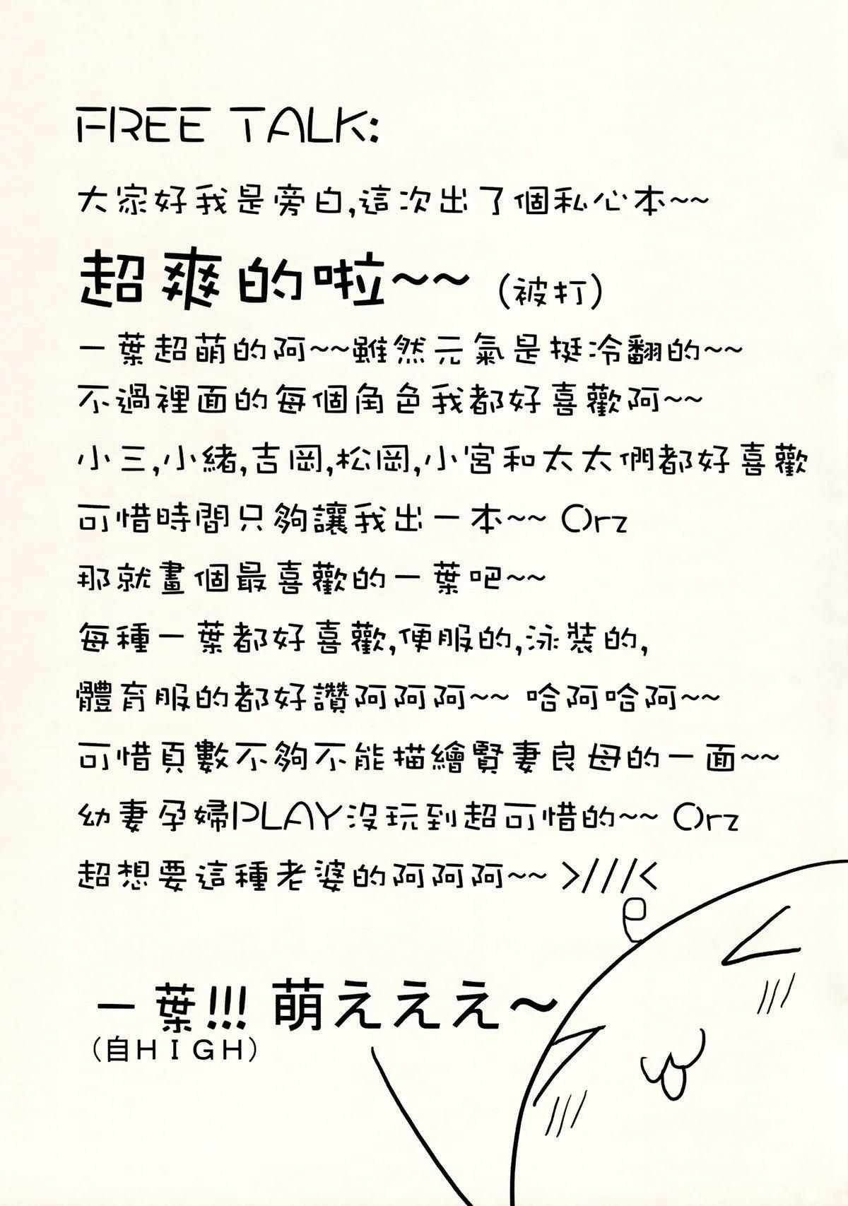 Yousai Hitoha 15