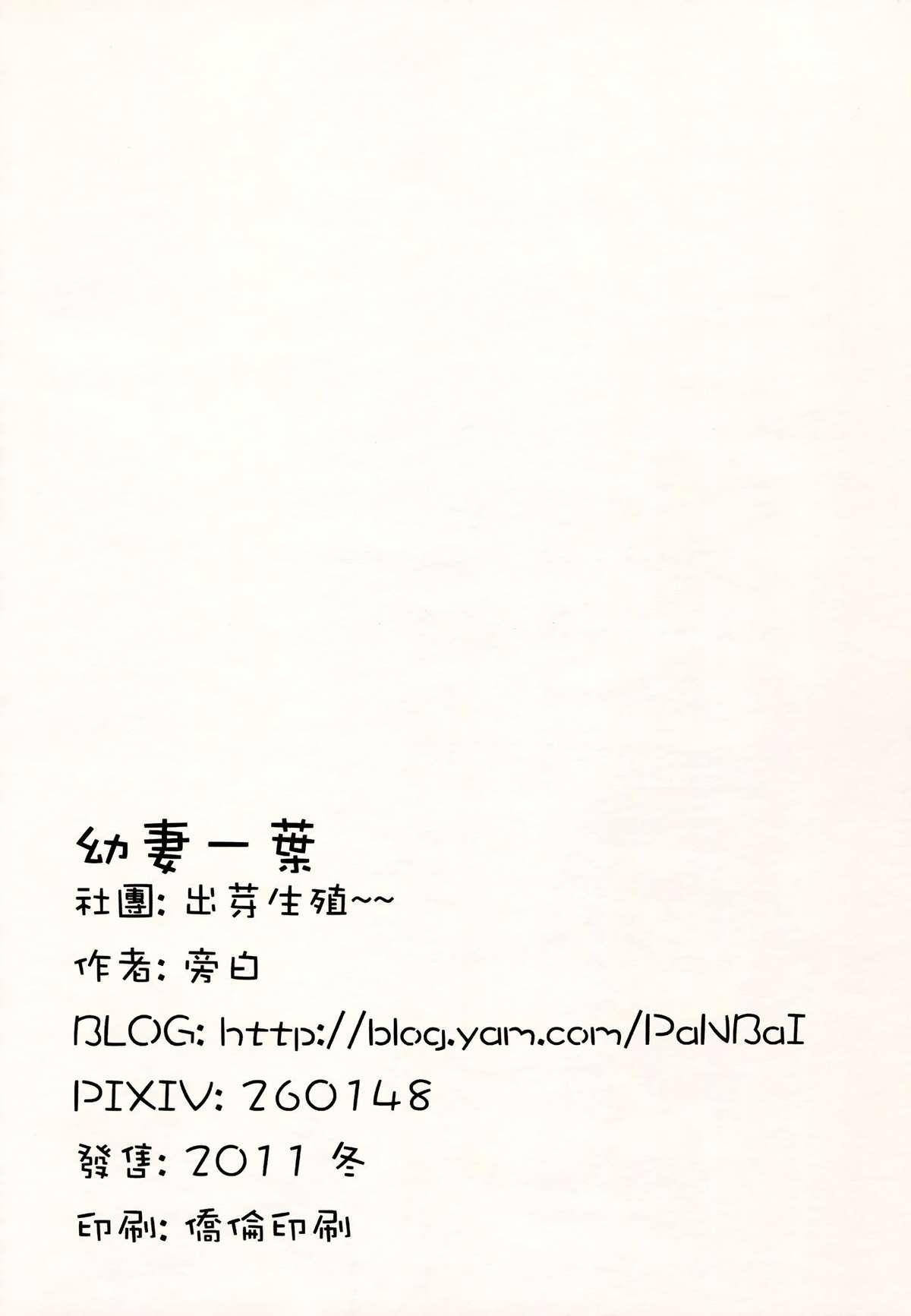 Yousai Hitoha 16