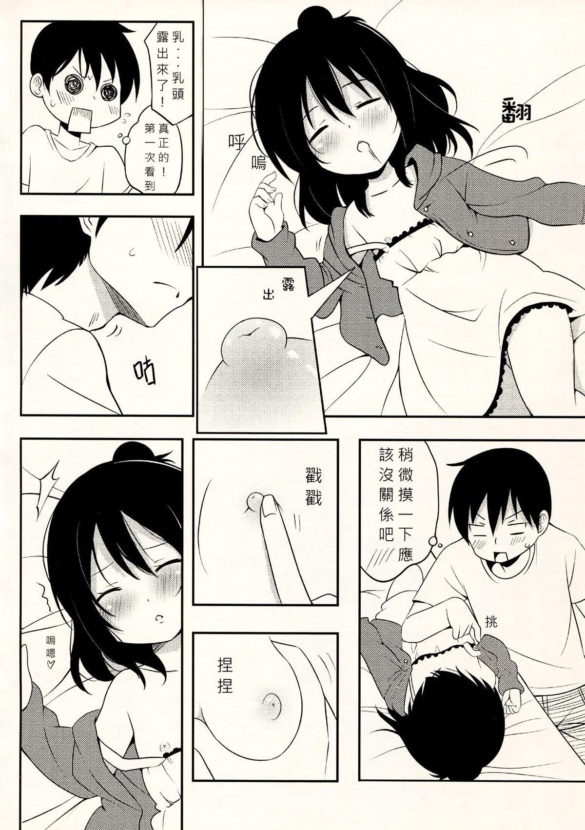 Yousai Hitoha 4