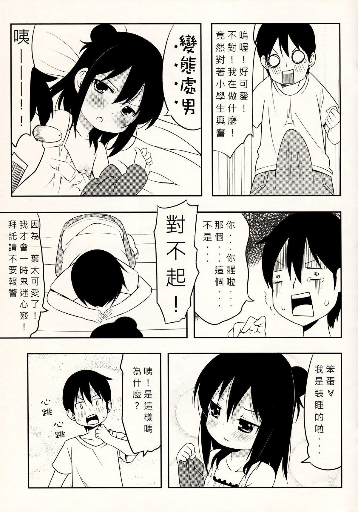 Yousai Hitoha 5