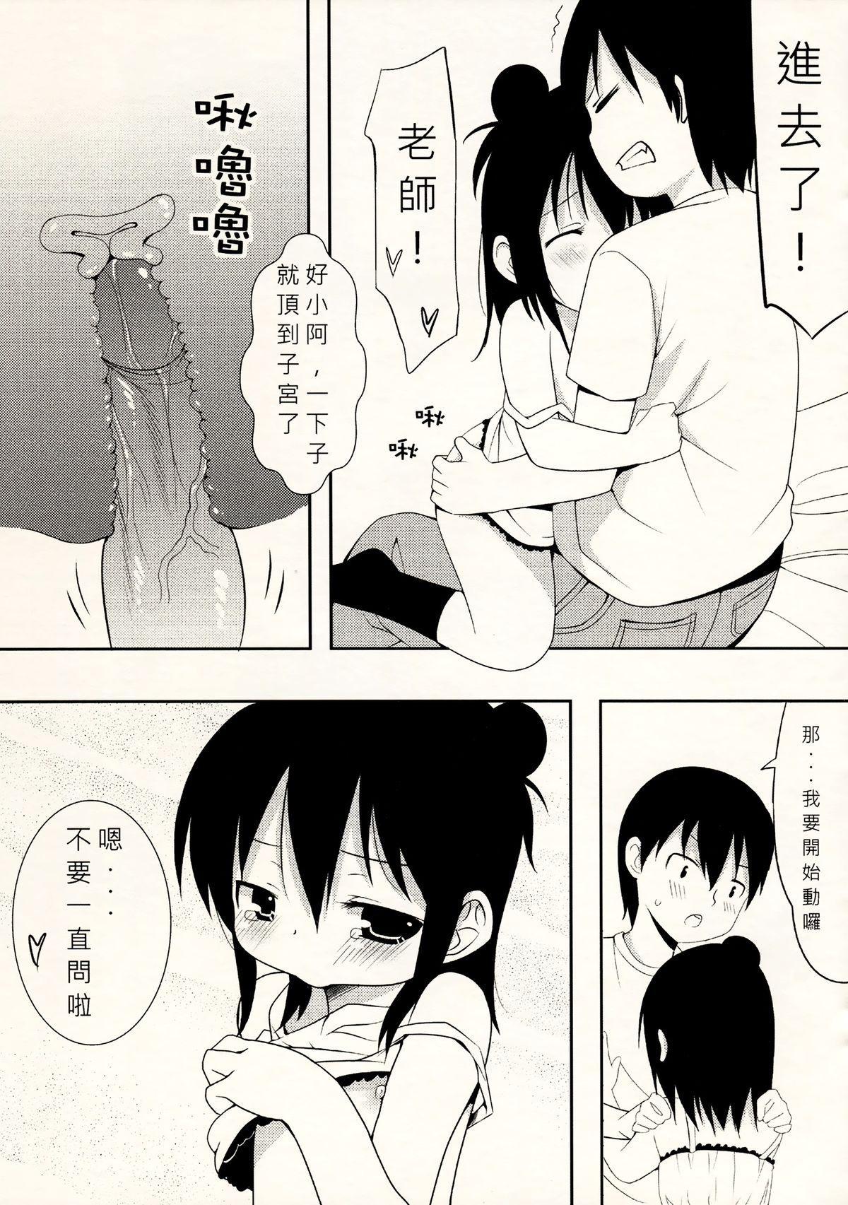 Yousai Hitoha 7