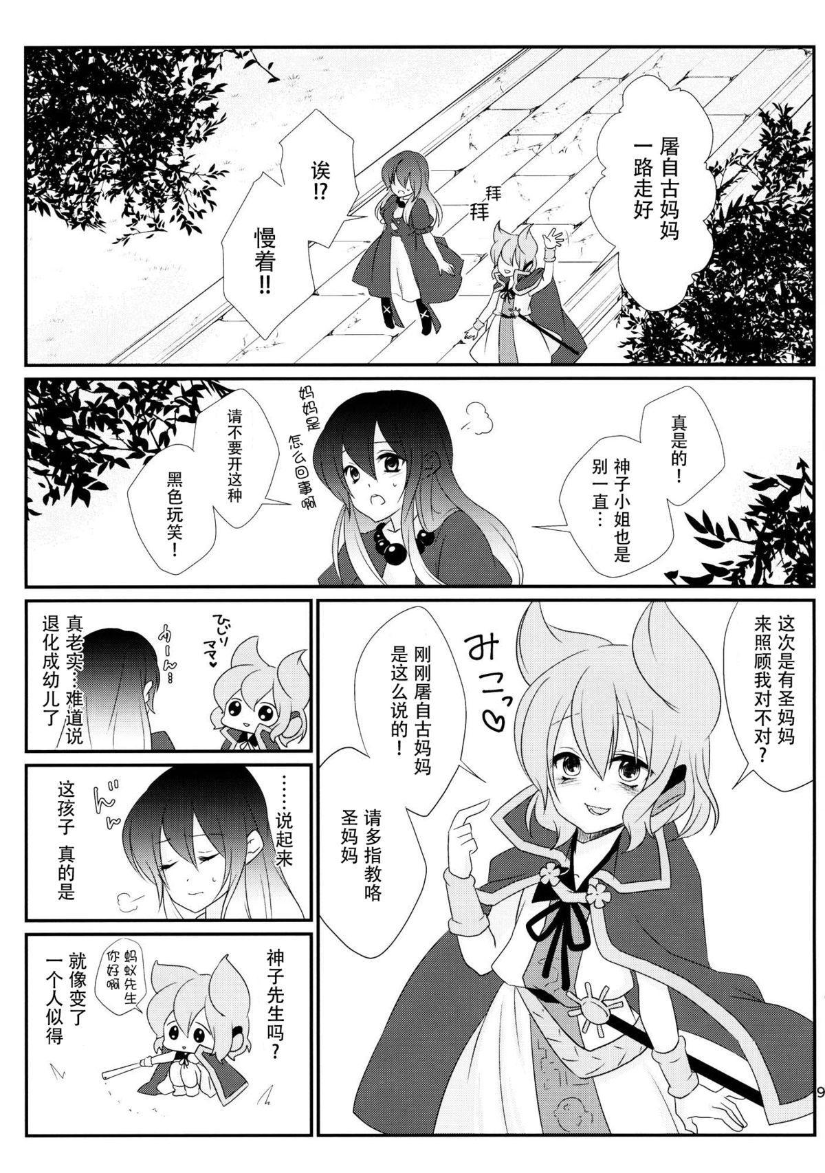 Hijiri-mama ni Onegai 10