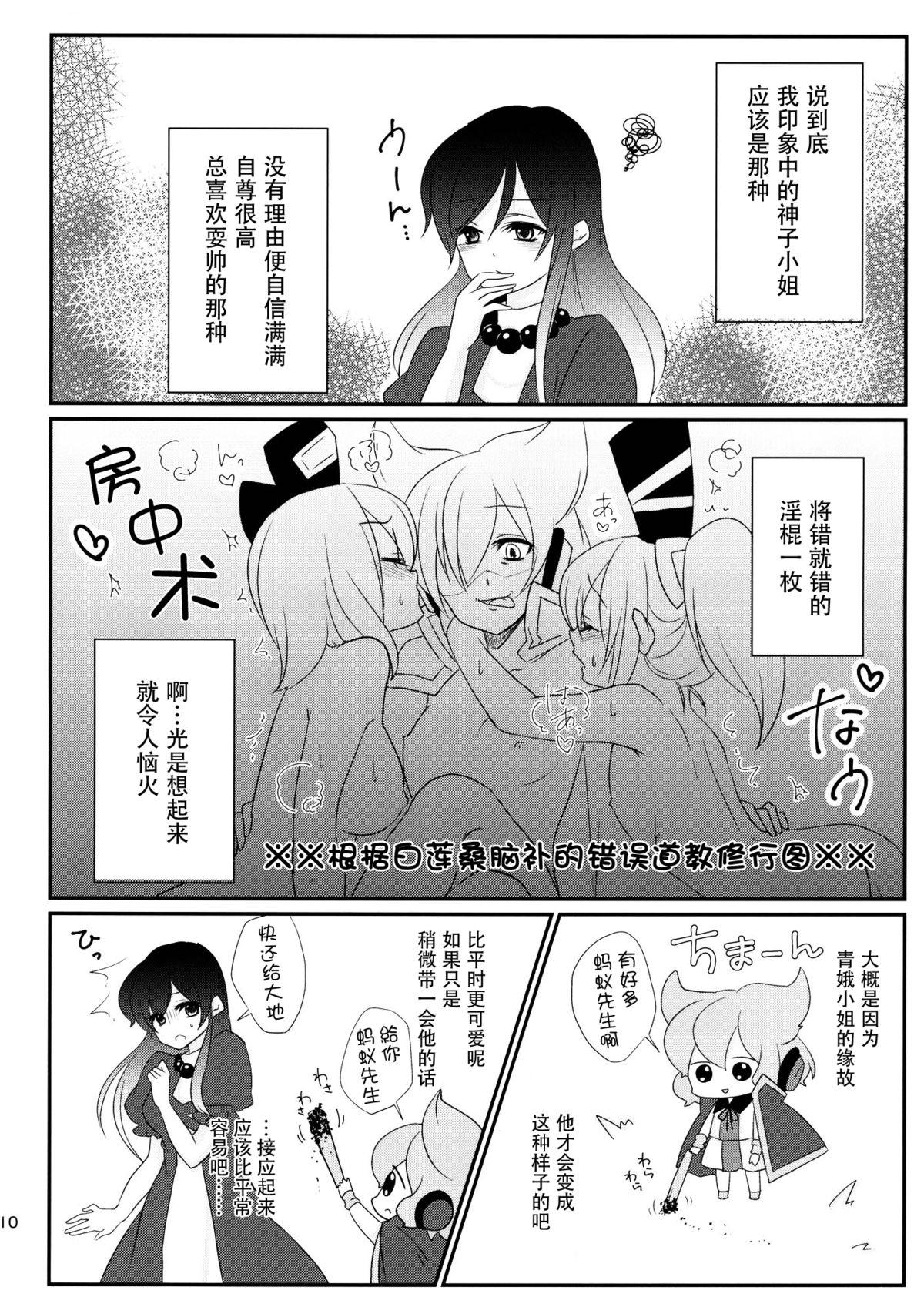 Hijiri-mama ni Onegai 11