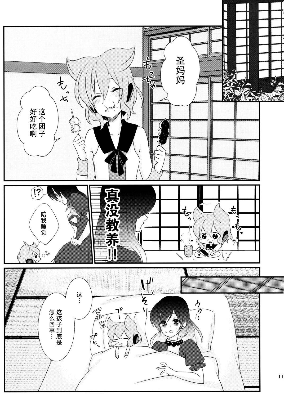 Hijiri-mama ni Onegai 12