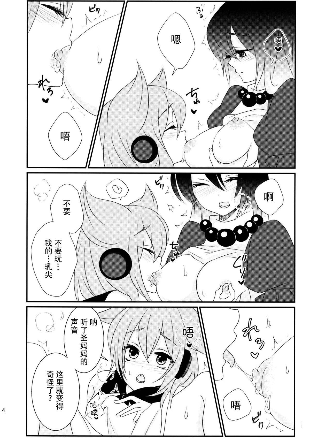 Hijiri-mama ni Onegai 16