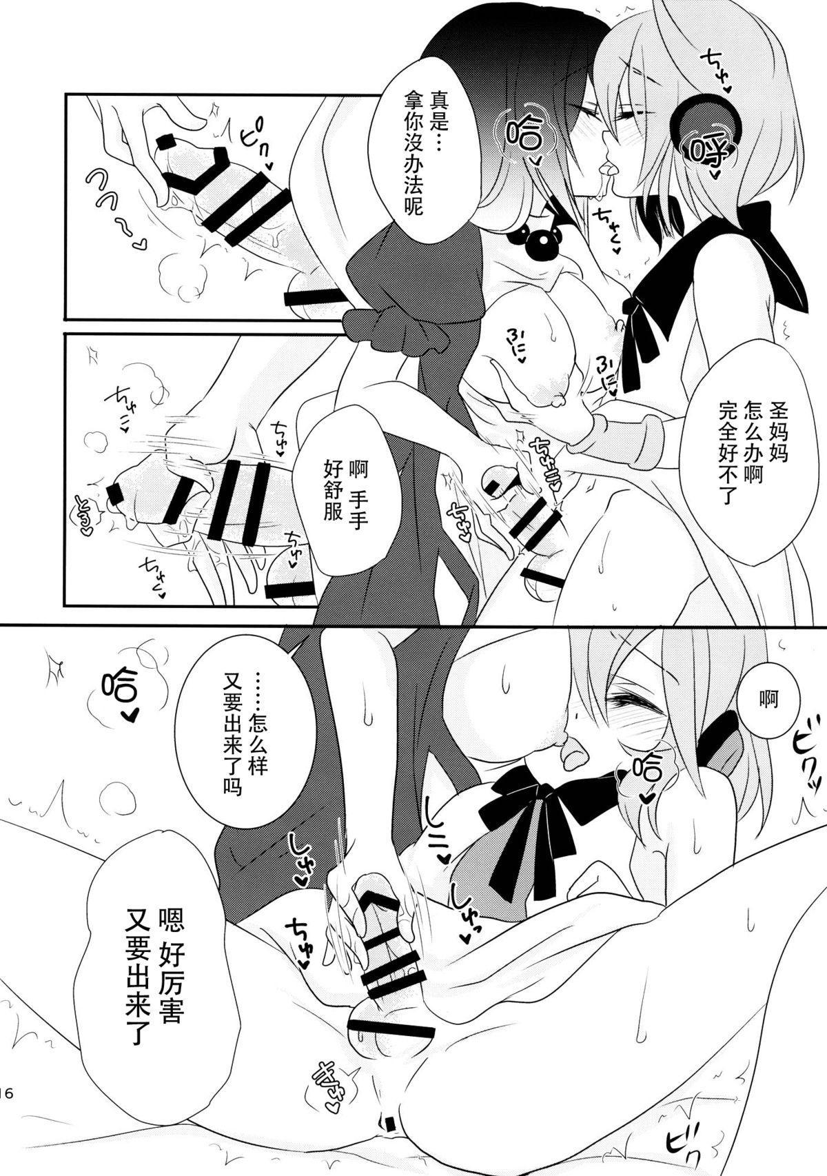 Hijiri-mama ni Onegai 18