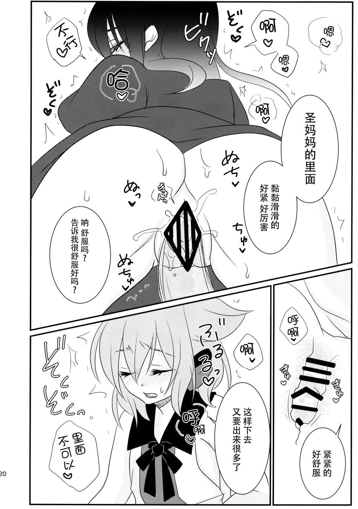 Hijiri-mama ni Onegai 22
