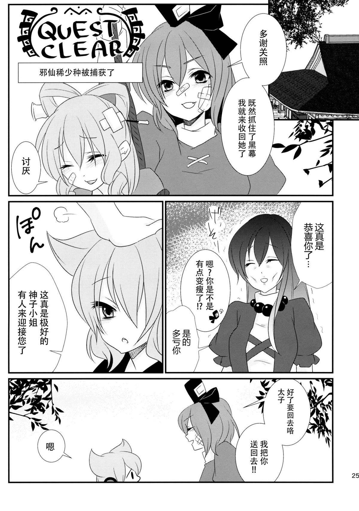 Hijiri-mama ni Onegai 27