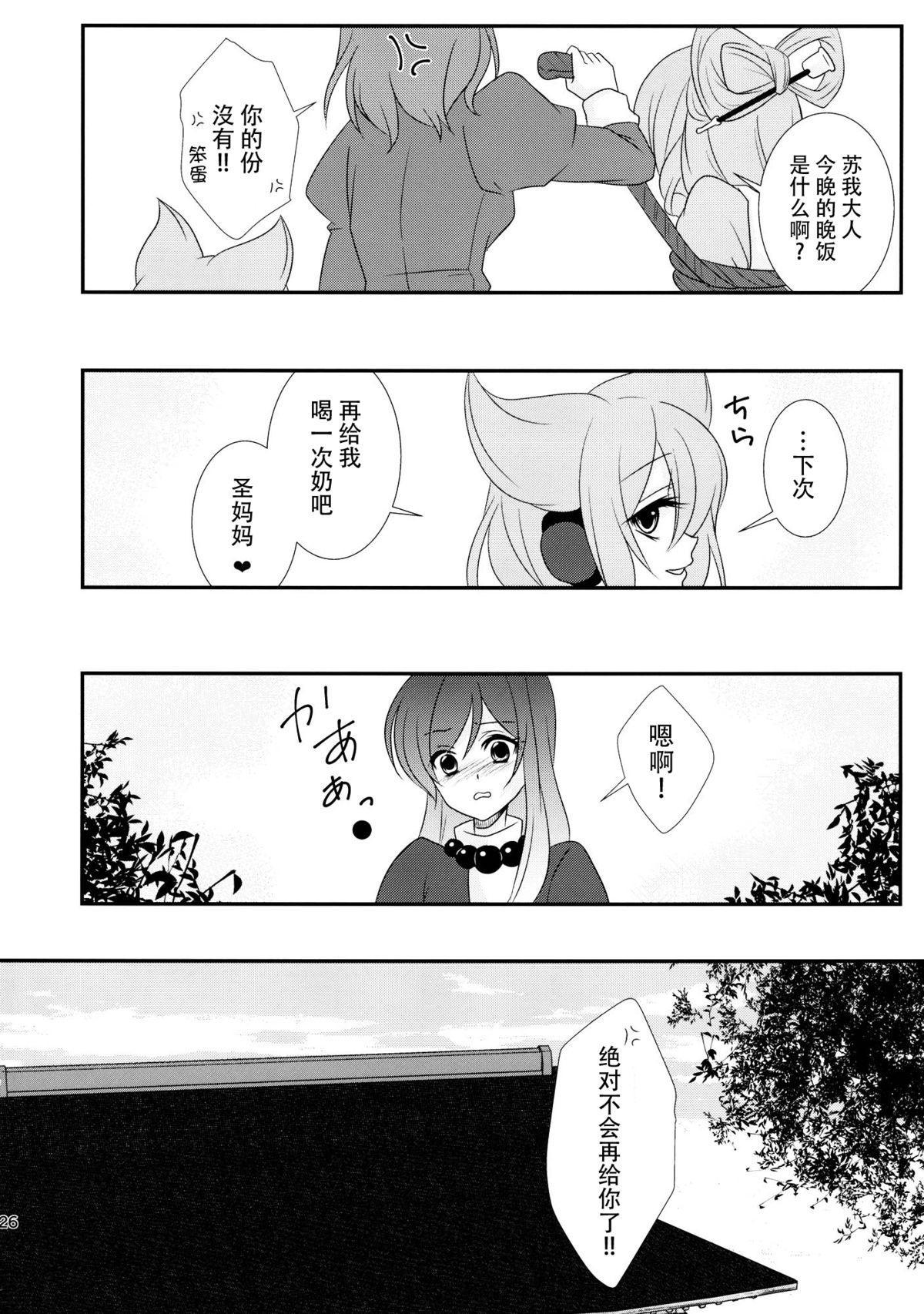 Hijiri-mama ni Onegai 28