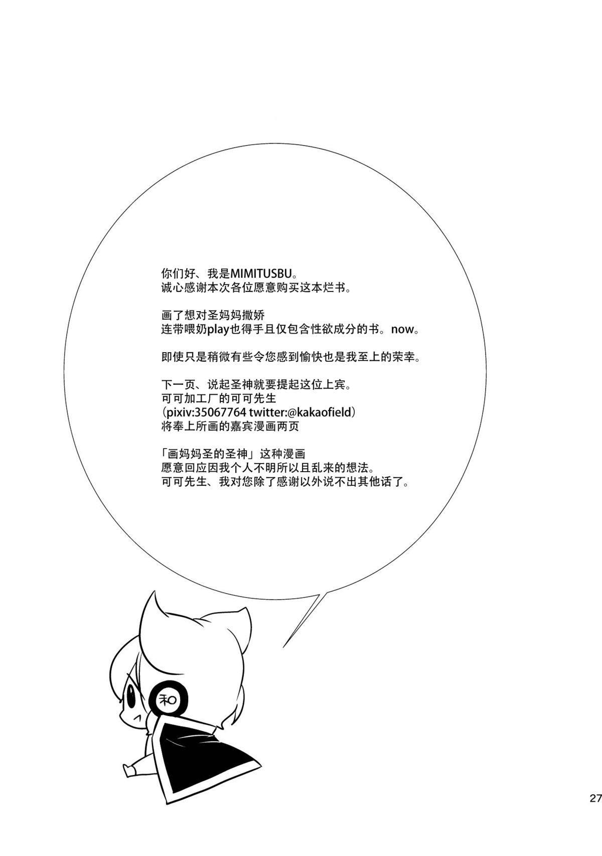 Hijiri-mama ni Onegai 29