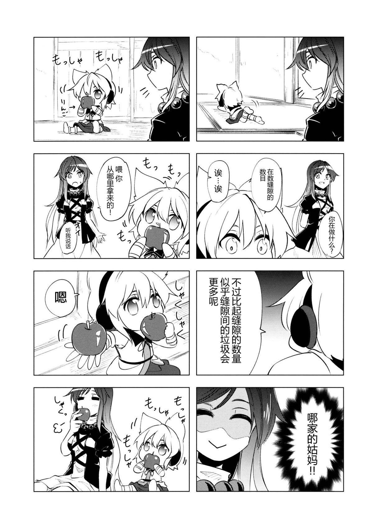 Hijiri-mama ni Onegai 31