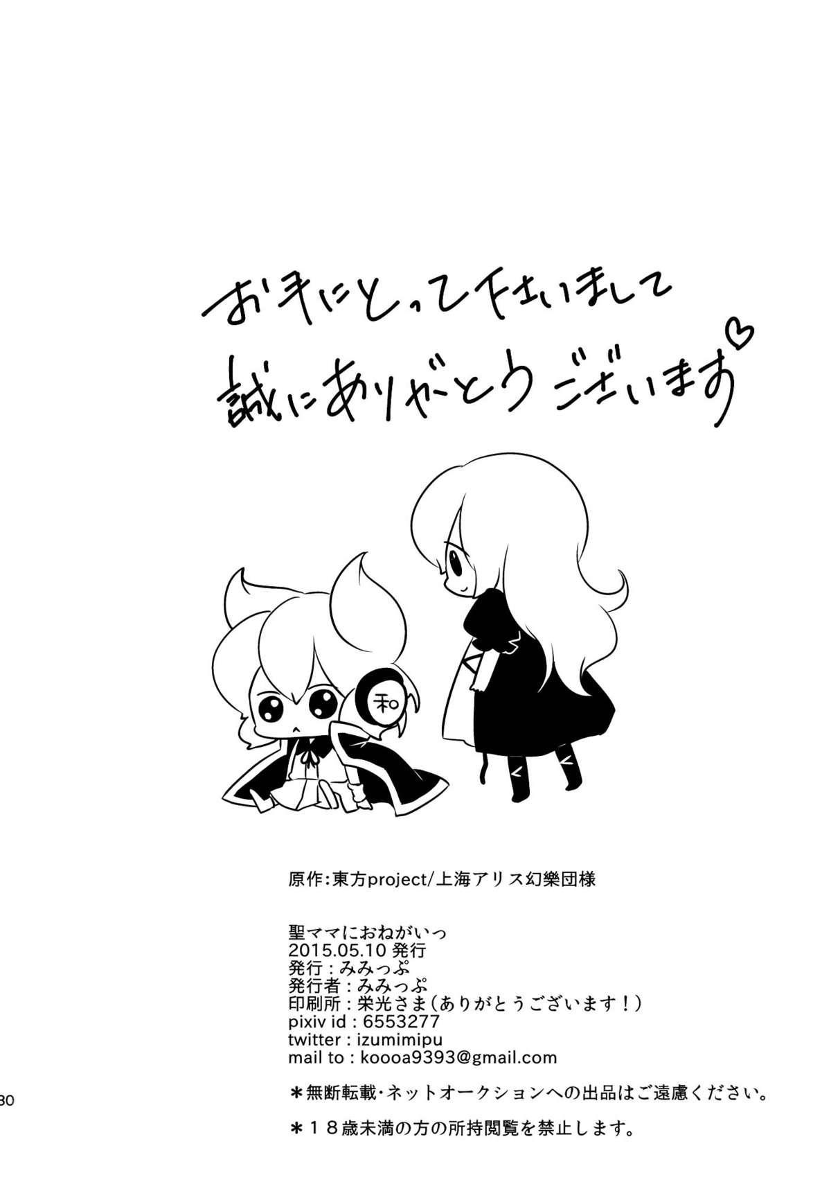 Hijiri-mama ni Onegai 32