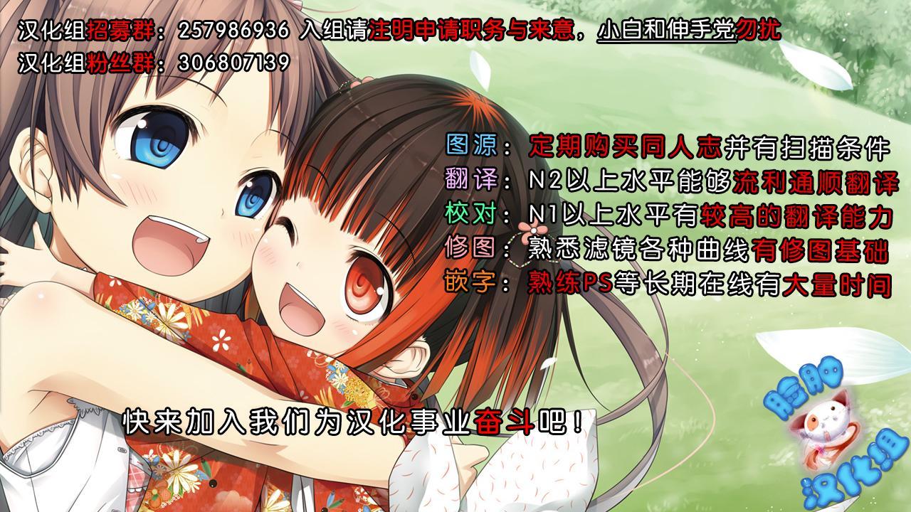 Hijiri-mama ni Onegai 33