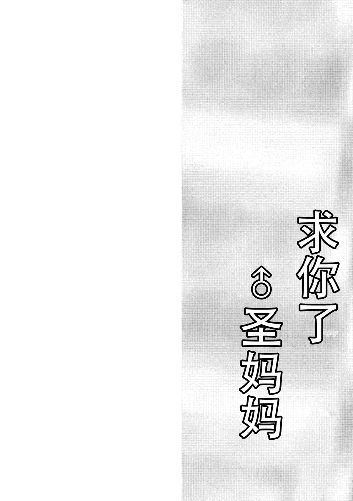 Hijiri-mama ni Onegai 7