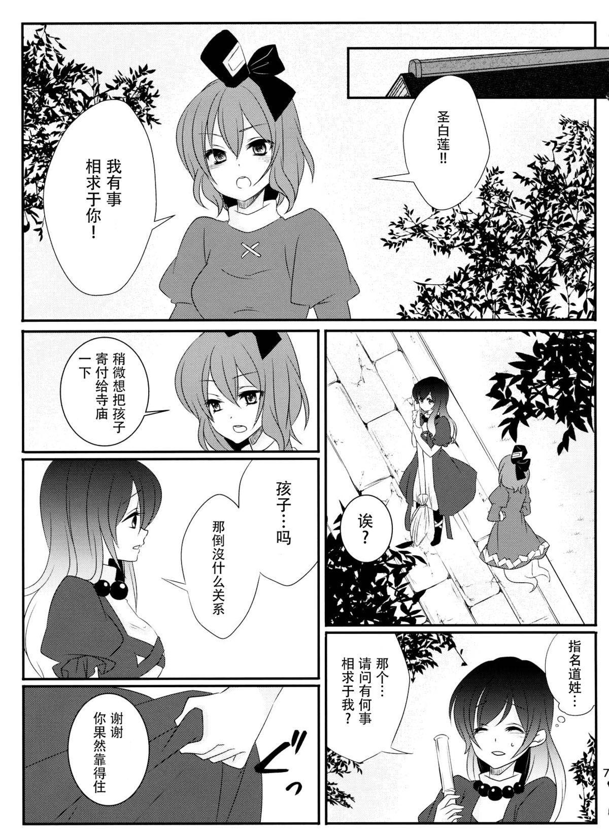 Hijiri-mama ni Onegai 8