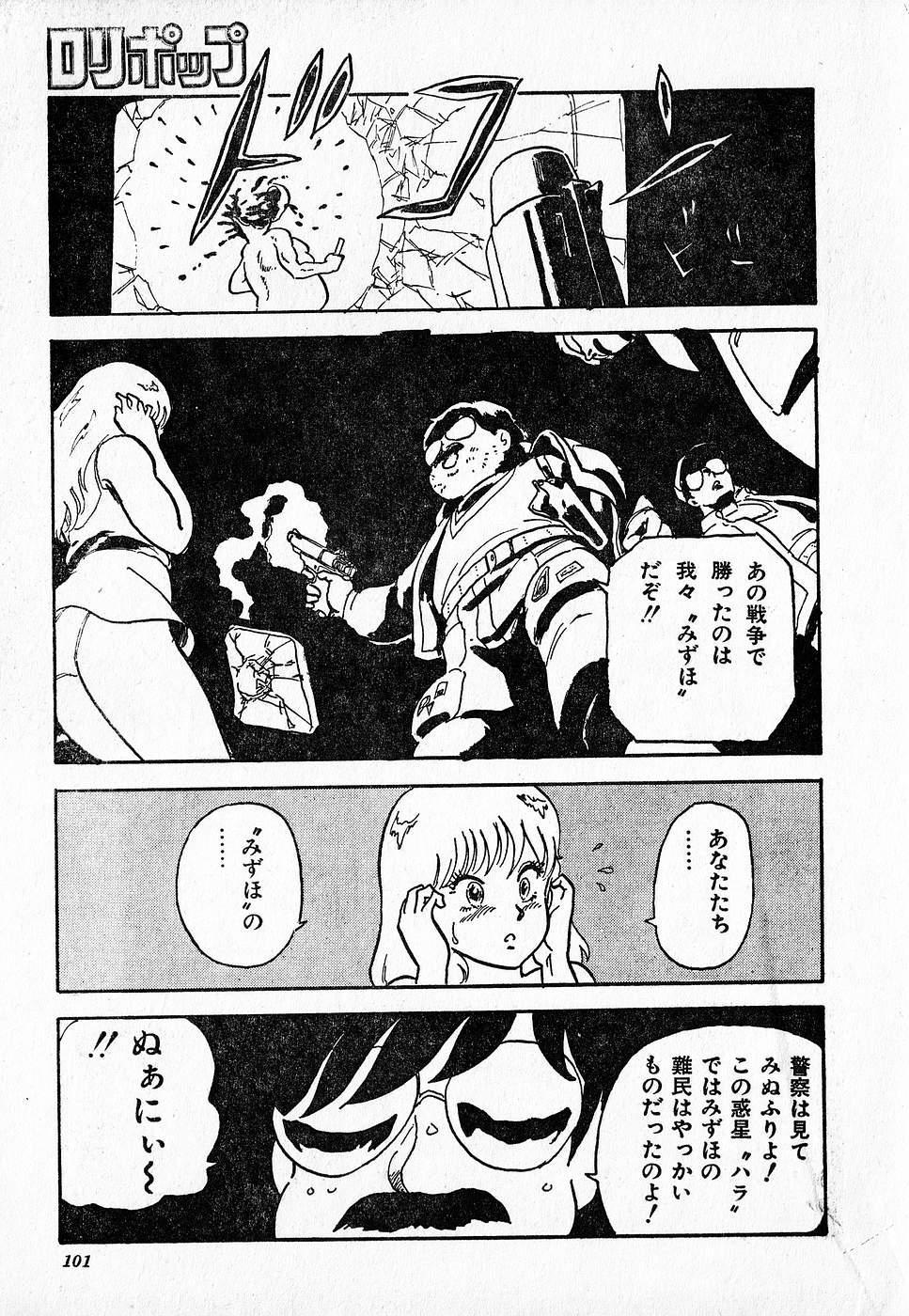 COMIC Lolipop 1985-10 Soukanjunbigou Aki 100