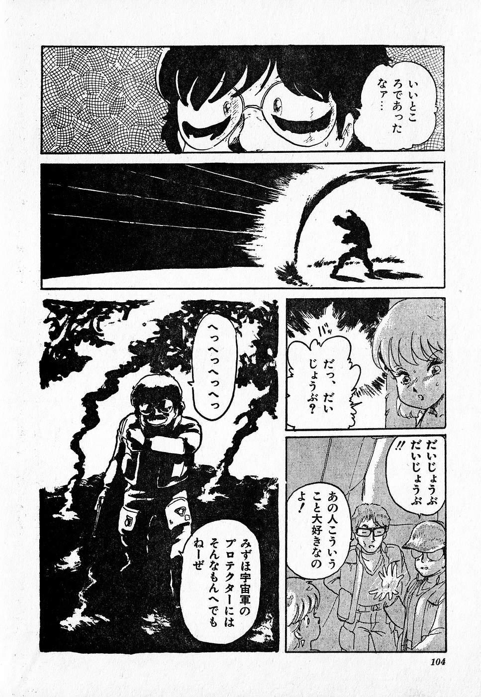 COMIC Lolipop 1985-10 Soukanjunbigou Aki 103