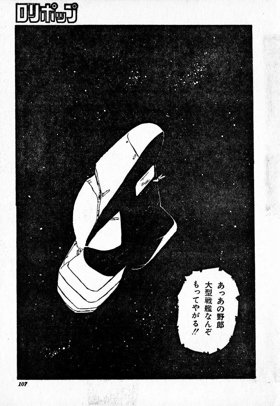 COMIC Lolipop 1985-10 Soukanjunbigou Aki 106