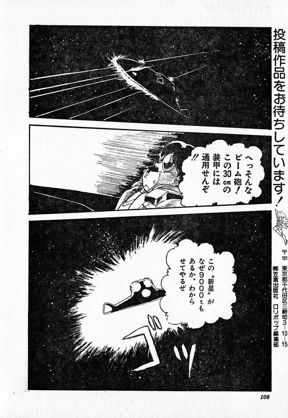 COMIC Lolipop 1985-10 Soukanjunbigou Aki 107