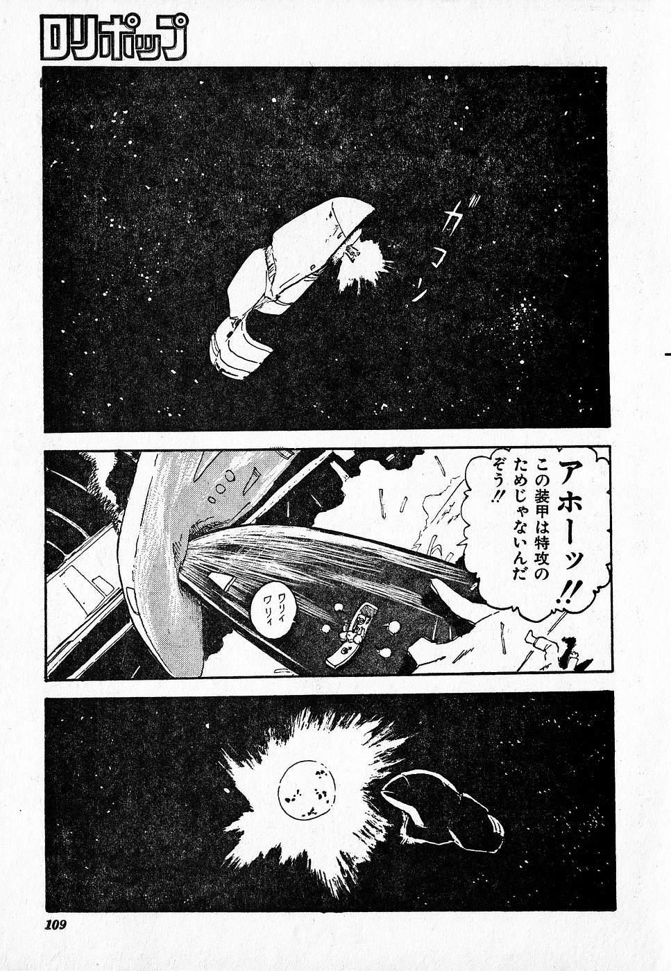 COMIC Lolipop 1985-10 Soukanjunbigou Aki 108