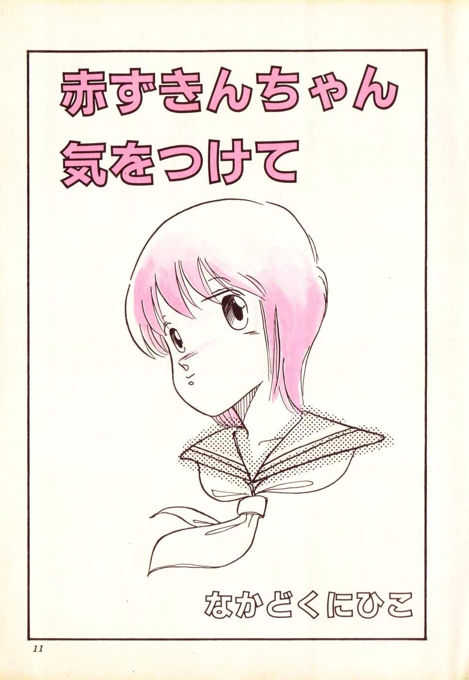 COMIC Lolipop 1985-10 Soukanjunbigou Aki 10