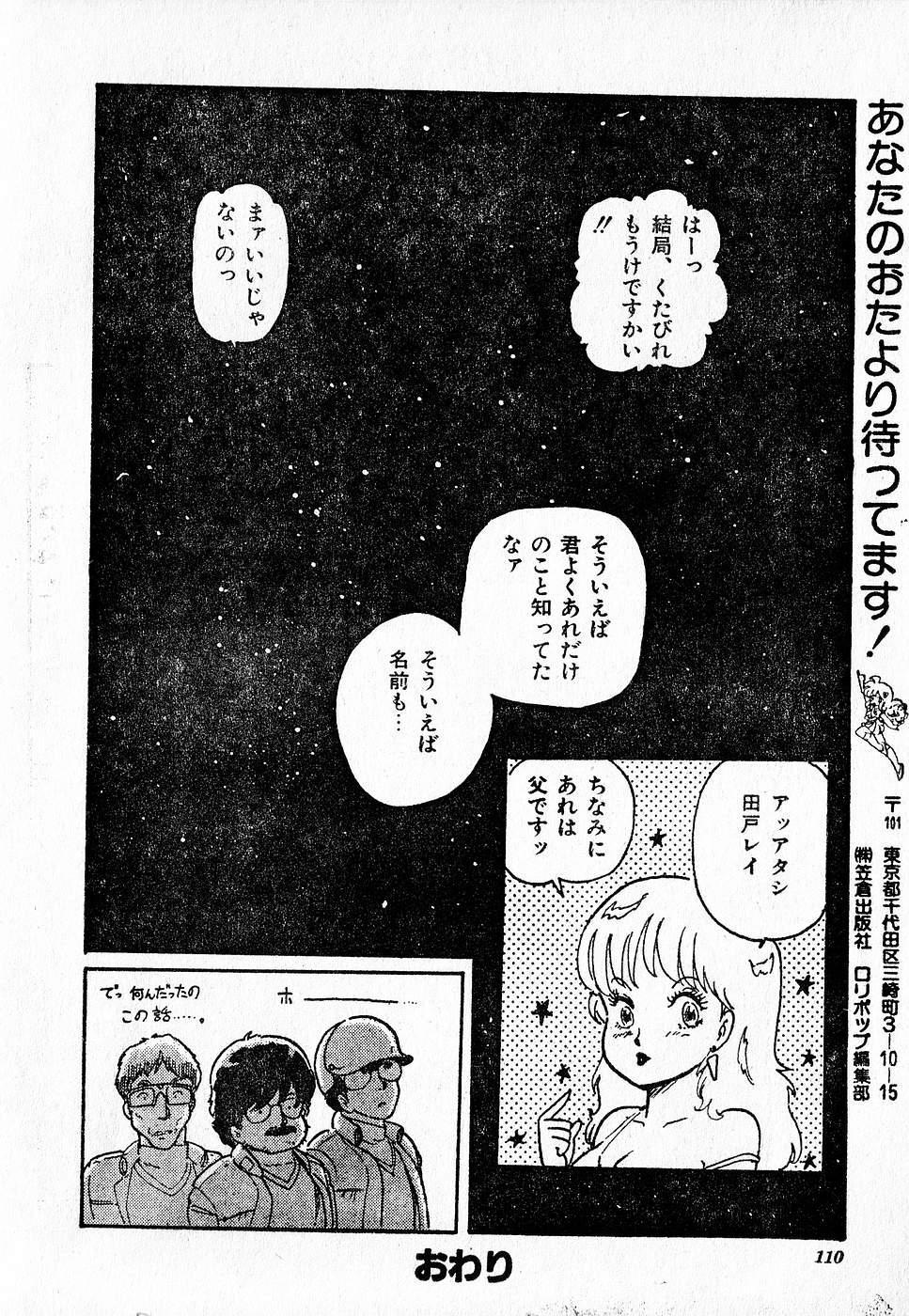 COMIC Lolipop 1985-10 Soukanjunbigou Aki 109