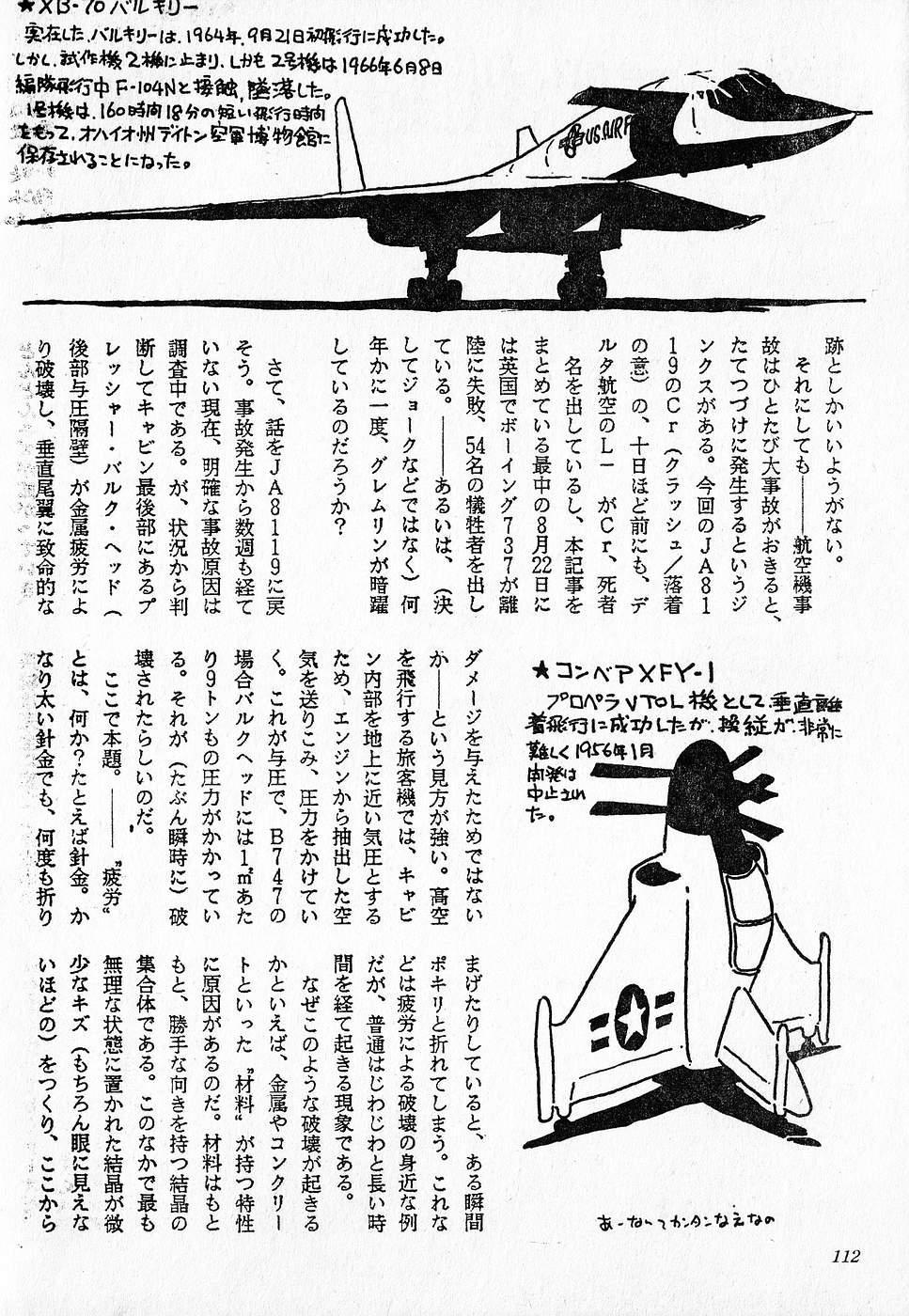 COMIC Lolipop 1985-10 Soukanjunbigou Aki 111