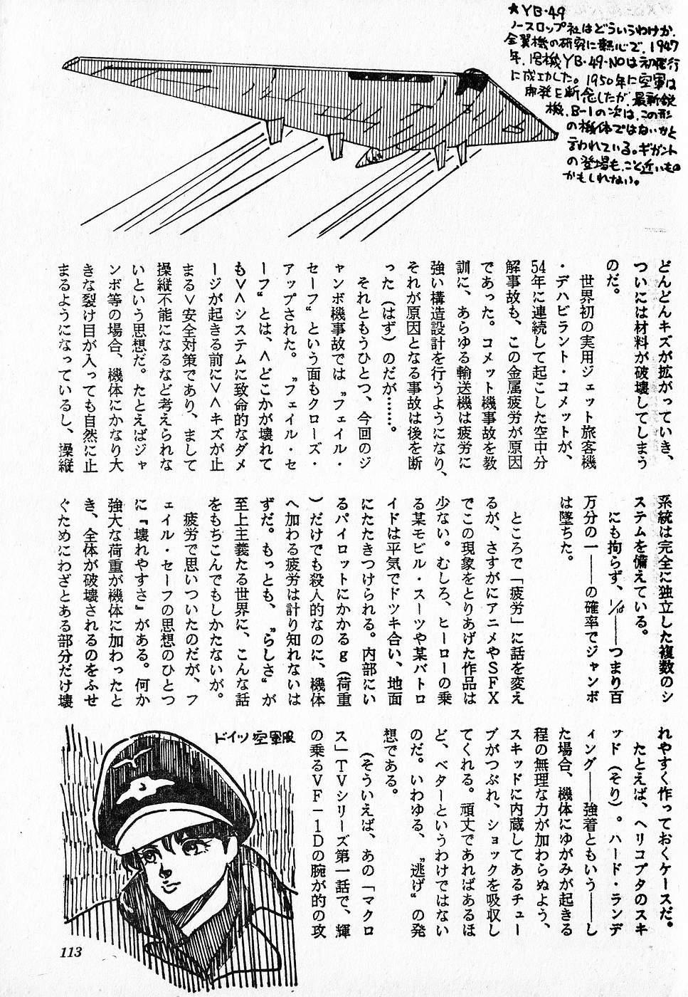 COMIC Lolipop 1985-10 Soukanjunbigou Aki 112